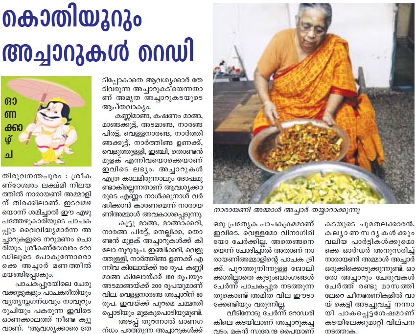Kerala Kaumudi Print http://thiruvananthapuramupdates.wordpress.com