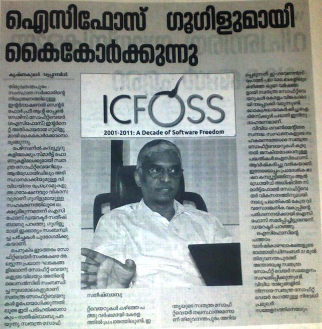 ICFOSS to join hands with Google